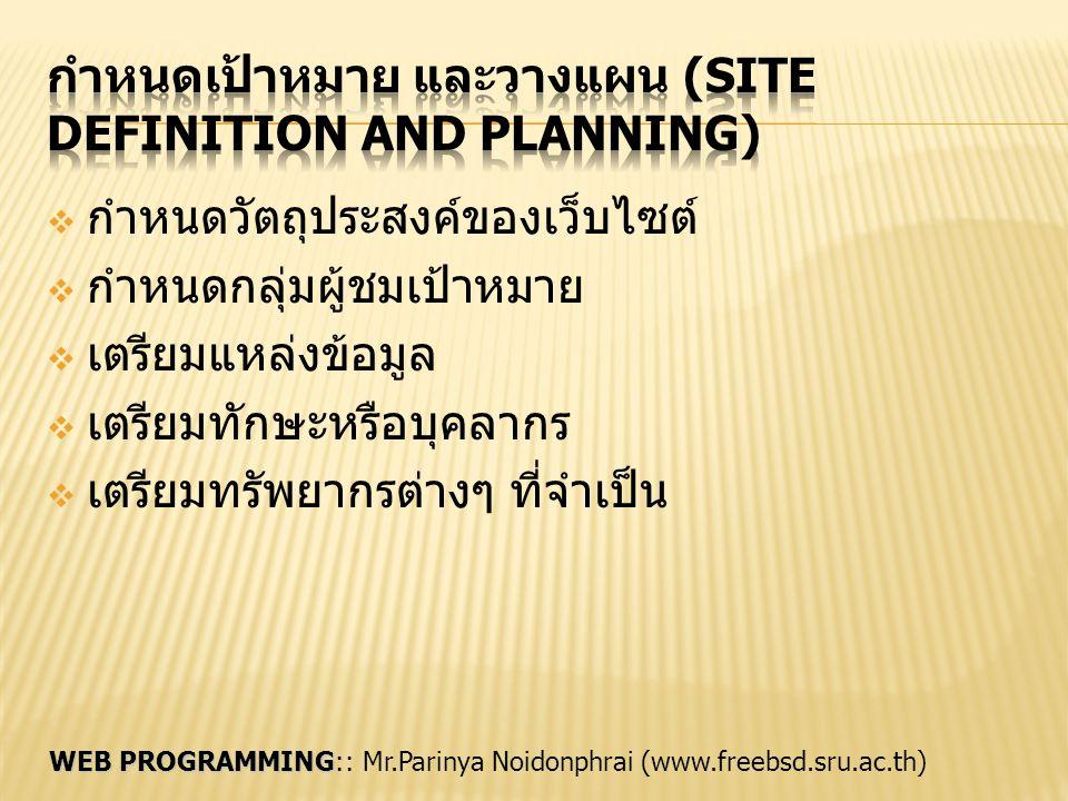 WEB PROGRAMMING WEB PROGRAMMING:: Mr.Parinya Noidonphrai (www.freebsd.sru.ac.th)  กำหนดวัตถุประสงค์ของเว็บไซต์  กำหนดกลุ่มผู้ชมเป้าหมาย  เตรียมแหล่