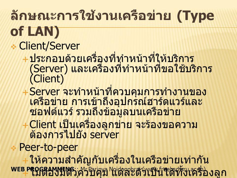 WEB PROGRAMMING WEB PROGRAMMING:: Mr.Parinya Noidonphrai (www.freebsd.sru.ac.th) ลักษณะการใช้งานเครือข่าย (Type of LAN)  Client/Server  ประกอบด้วยเค