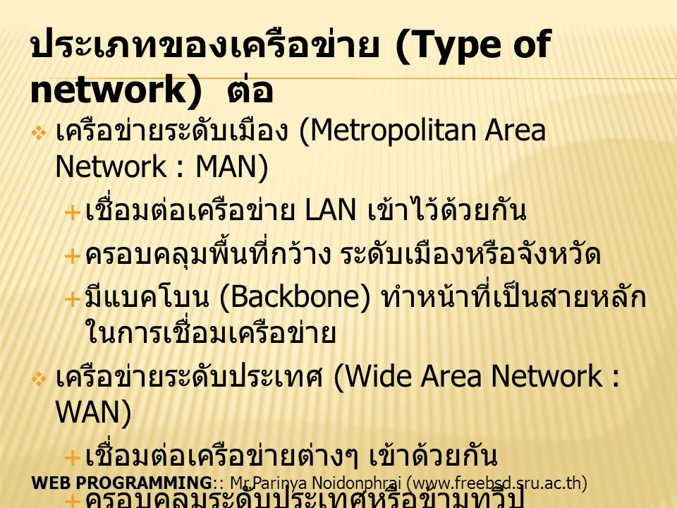 WEB PROGRAMMING WEB PROGRAMMING:: Mr.Parinya Noidonphrai (www.freebsd.sru.ac.th) ประเภทของเครือข่าย (Type of network) ต่อ  เครือข่ายระดับเมือง (Metro