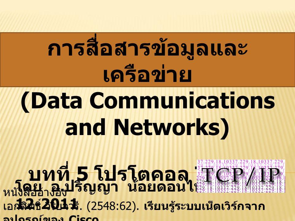 Data Communications and Networks :: Mr.Parinya Noidonphrai (www.freebsd.sru.ac.th) วัตถุประสงค์เชิงพฤติกรรม  มีความรู้ความเข้าใจเกี่ยวกับโปรโตคอล TCP/IP  มีความรู้ความเข้าใจเกี่ยวกับกระบวนการ Tree Way Handshake  มีความรู้ความเข้าใจเกี่ยวกับหมายเลขพอร์ต (port number) สื่อสาร  มีความรู้ความเข้าใจเกี่ยวกับโปรโตคอล ARP (Address Resolution Protocol)  มีความรู้ความเข้าใจเกี่ยวกับโปรโตคอล ICMP (Internet Control Message Protocol)