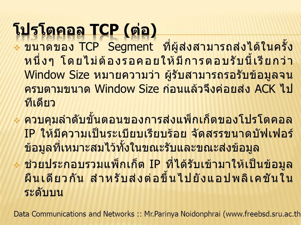 Data Communications and Networks :: Mr.Parinya Noidonphrai (www.freebsd.sru.ac.th)  ขนาดของ TCP Segment ที่ผู้ส่งสามารถส่งได้ในครั้ง หนึ่งๆ โดยไม่ต้อ