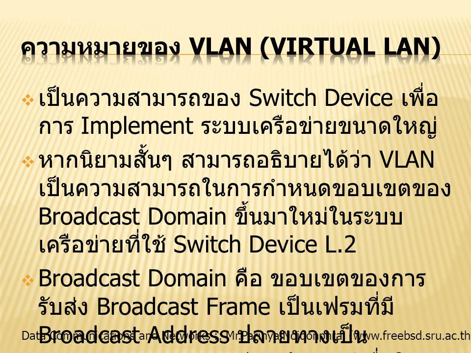 Data Communications and Networks :: Mr.Parinya Noidonphrai (www.freebsd.sru.ac.th)  เป็นความสามารถของ Switch Device เพื่อ การ Implement ระบบเครือข่าย