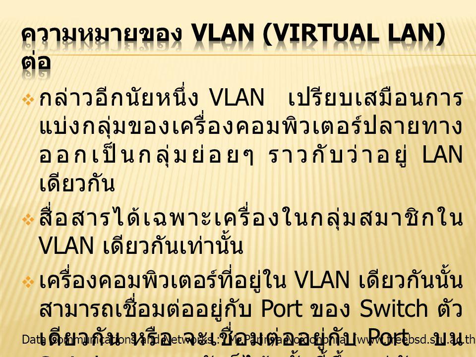 Data Communications and Networks :: Mr.Parinya Noidonphrai (www.freebsd.sru.ac.th)  กล่าวอีกนัยหนึ่ง VLAN เปรียบเสมือนการ แบ่งกลุ่มของเครื่องคอมพิวเต