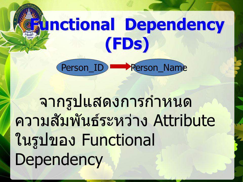 Person_Name Person_ID จากรูปแสดงการกำหนด ความสัมพันธ์ระหว่าง Attribute ในรูปของ Functional Dependency