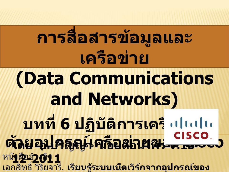 โดย อ. ปริญญา น้อยดอนไพร V.15- 12-2011 การสื่อสารข้อมูลและ เครือข่าย (Data Communications and Networks) บทที่ 6 ปฏิบัติการเครือข่าย ด้วยอุปกรณ์เครือข่