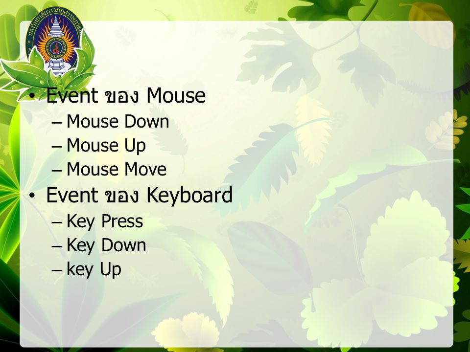Event ของ Mouse –Mouse Down –Mouse Up –Mouse Move Event ของ Keyboard –Key Press –Key Down –key Up