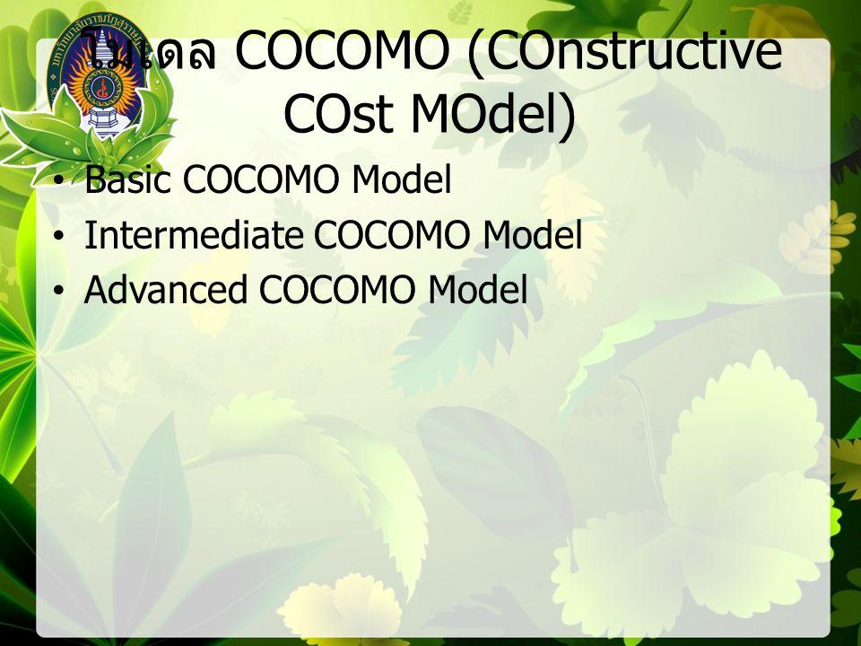 โมเดล COCOMO (COnstructive COst MOdel) Basic COCOMO Model Intermediate COCOMO Model Advanced COCOMO Model