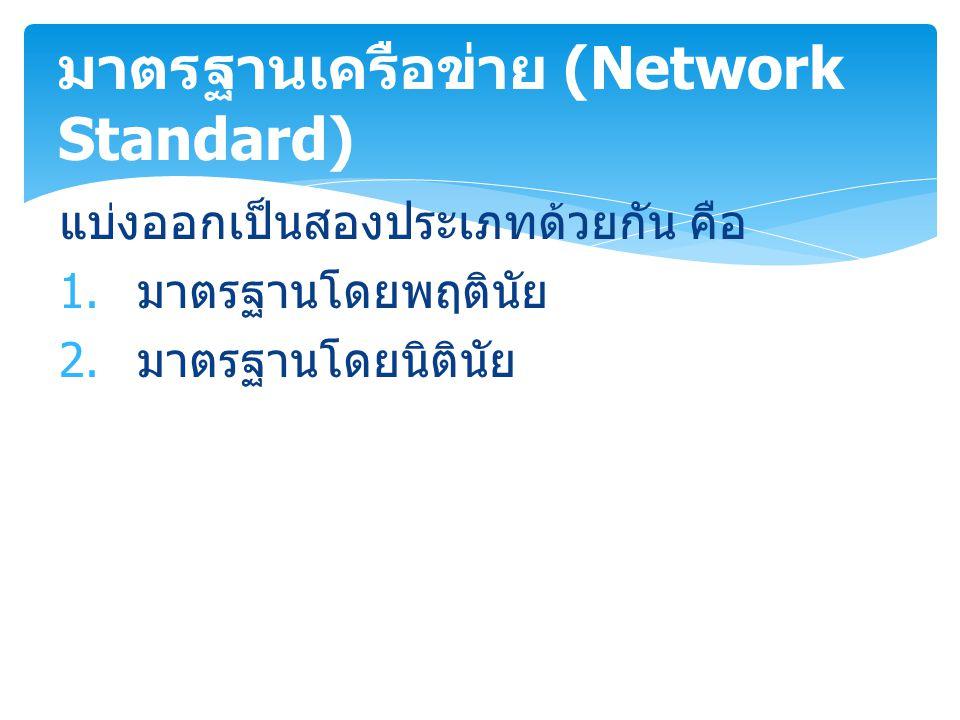 แบ่งออกเป็นสองประเภทด้วยกัน คือ 1. มาตรฐานโดยพฤตินัย 2. มาตรฐานโดยนิตินัย มาตรฐานเครือข่าย (Network Standard)