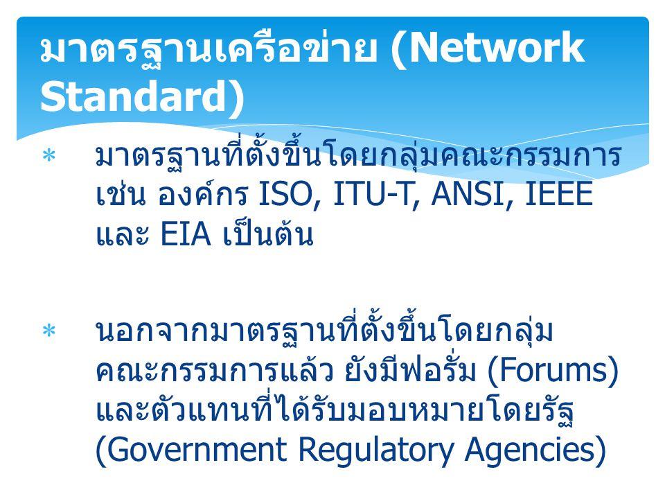  มาตรฐานที่ตั้งขึ้นโดยกลุ่มคณะกรรมการ เช่น องค์กร ISO, ITU-T, ANSI, IEEE และ EIA เป็นต้น  นอกจากมาตรฐานที่ตั้งขึ้นโดยกลุ่ม คณะกรรมการแล้ว ยังมีฟอรั่