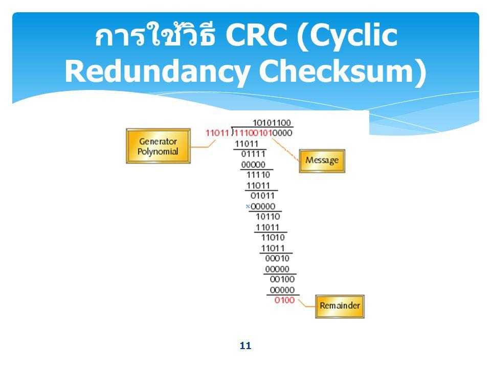11 การใช้วิธี CRC (Cyclic Redundancy Checksum)
