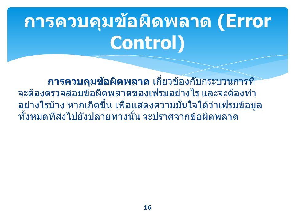 การควบคุมข้อผิดพลาด เกี่ยวข้องกับกระบวนการที่ จะต้องตรวจสอบข้อผิดพลาดของเฟรมอย่างไร และจะต้องทำ อย่างไรบ้าง หากเกิดขึ้น เพื่อแสดงความมั่นใจได้ว่าเฟรมข