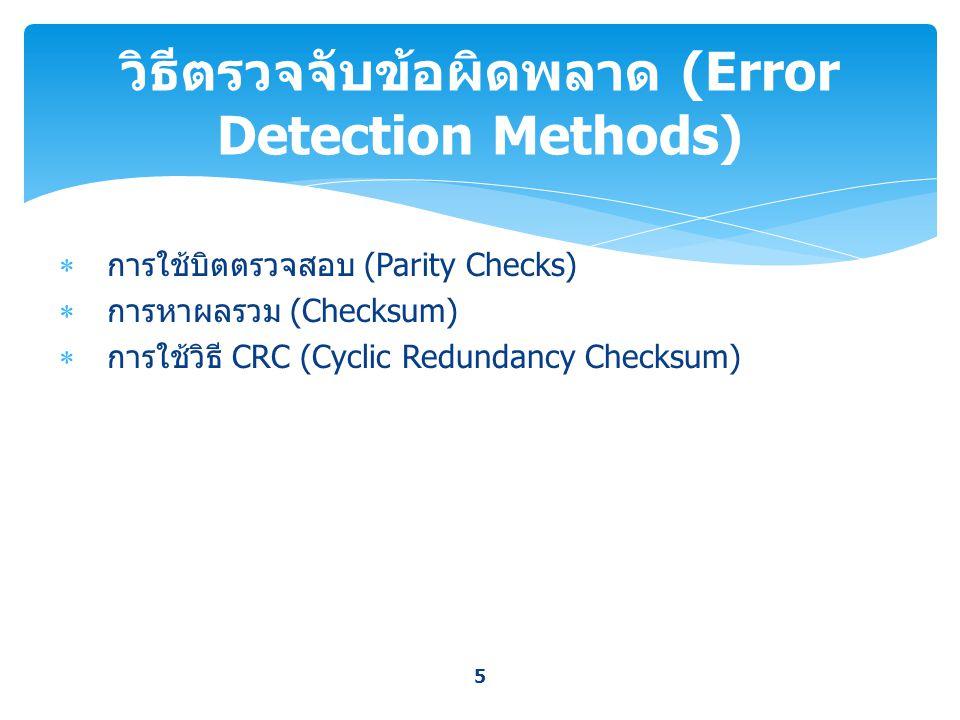 การใช้บิตตรวจสอบ (Parity Checks)  การหาผลรวม (Checksum)  การใช้วิธี CRC (Cyclic Redundancy Checksum) 5 วิธีตรวจจับข้อผิดพลาด (Error Detection Meth