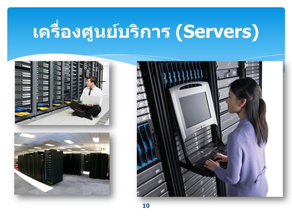10 เครื่องศูนย์บริการ (Servers)