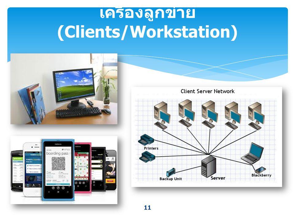 11 เครื่องลูกข่าย (Clients/Workstation)