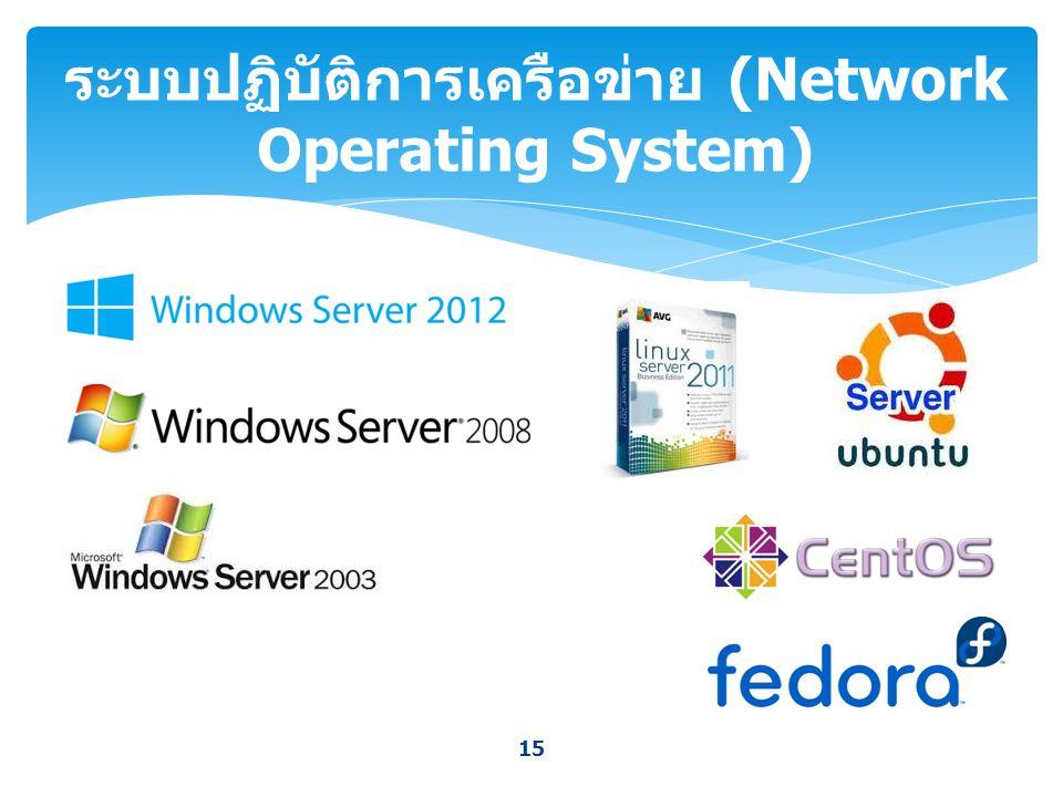 15 ระบบปฏิบัติการเครือข่าย (Network Operating System)