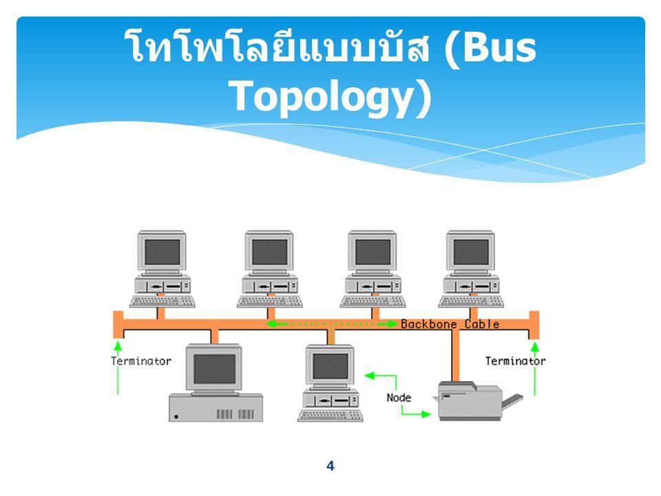 4 โทโพโลยีแบบบัส (Bus Topology)