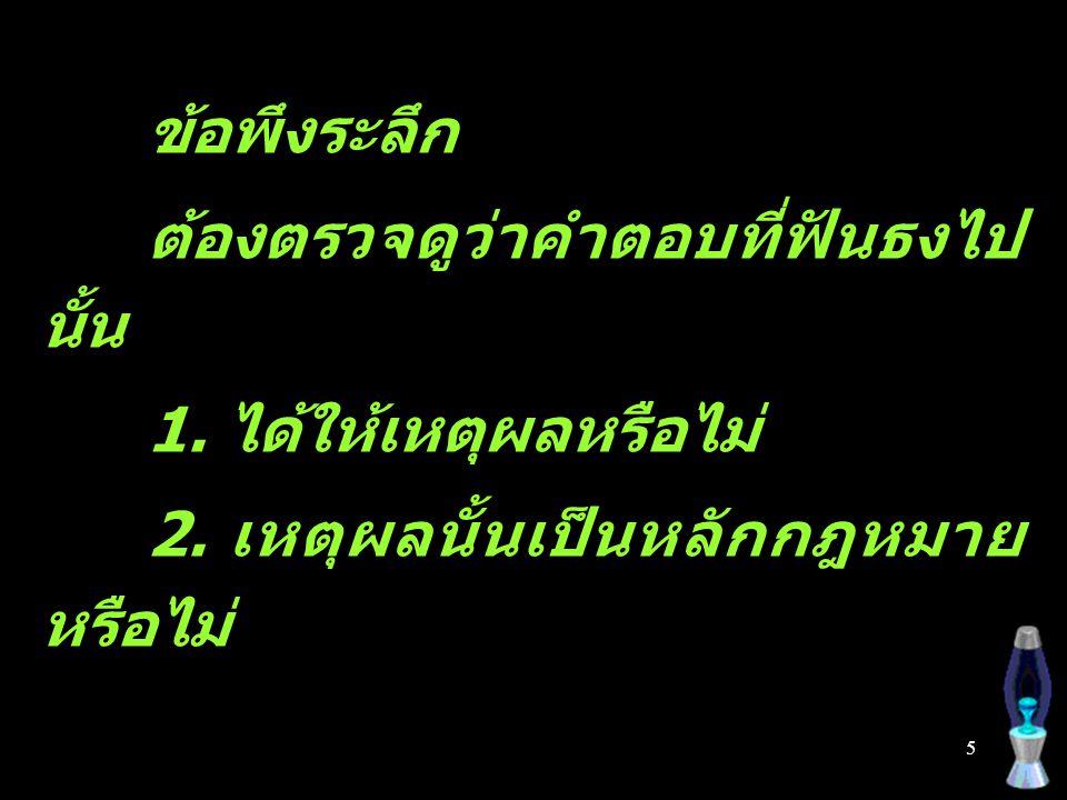 6 ข้อพึง ปฏิบัติ 1.