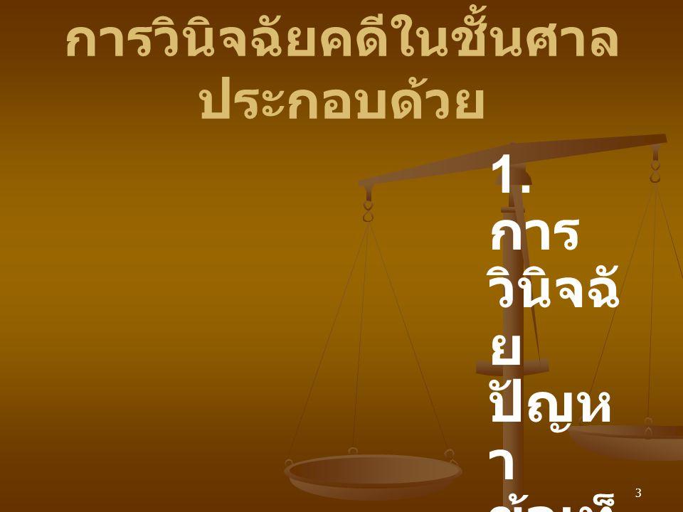 4 การวินิจฉัยปัญหา ข้อเท็จจริง ต้องวินิจฉัยด้วย พยานหลักฐาน การวินิจฉัยปัญหาข้อ กฎหมาย ต้องวินิจฉัยด้วยหลัก กฎหมาย