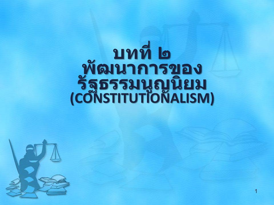 บทที่ ๒ พัฒนาการของ รัฐธรรมนูญนิยม (CONSTITUTIONALISM) 1