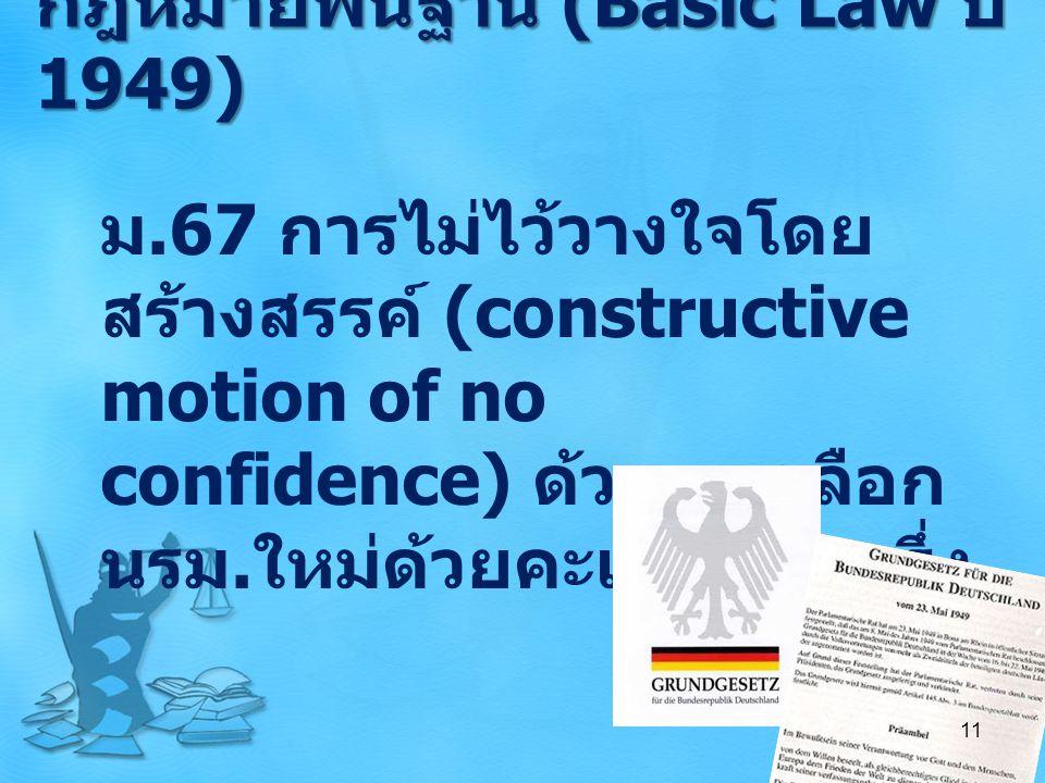 กฎหมายพื้นฐาน (Basic Law ปี 1949) ม.67 การไม่ไว้วางใจโดย สร้างสรรค์ (constructive motion of no confidence) ด้วยการเลือก นรม. ใหม่ด้วยคะแนนเกินครึ่ง 11