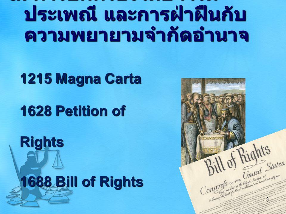 ๑. การปกครองโดยจารีต ประเพณี และการฝ่าฝืนกับ ความพยายามจำกัดอำนาจ 1215 Magna Carta 1628 Petition of Rights 1688 Bill of Rights 3