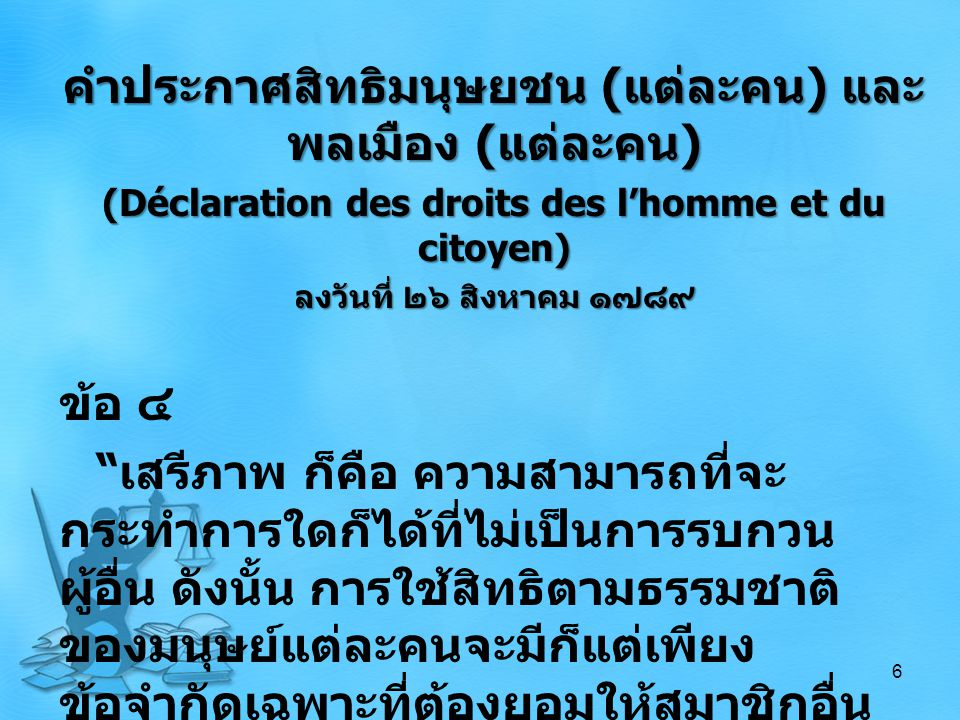 """คำประกาศสิทธิมนุษยชน ( แต่ละคน ) และ พลเมือง ( แต่ละคน ) (Déclaration des droits des l'homme et du citoyen) ลงวันที่ ๒๖ สิงหาคม ๑๗๘๙ ข้อ ๔ """" เสรีภาพ ก"""