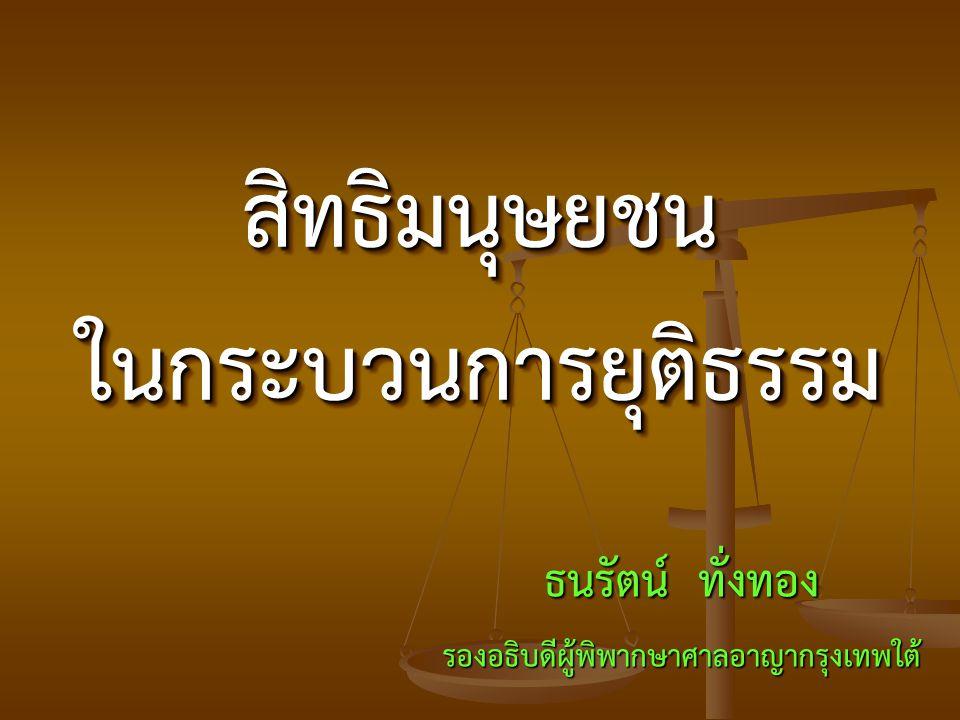 สิทธิมนุษยชน ในกระบวนการยุติธรรม ธนรัตน์ ทั่งทอง รองอธิบดีผู้พิพากษาศาลอาญากรุงเทพใต้