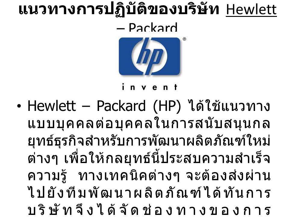 แนวทางการปฏิบัติของบริษัท Hewlett – Packard Hewlett – Packard (HP) ได้ใช้แนวทาง แบบบุคคลต่อบุคคลในการสนับสนุนกล ยุทธ์ธุรกิจสำหรับการพัฒนาผลิตภัณฑ์ใหม่