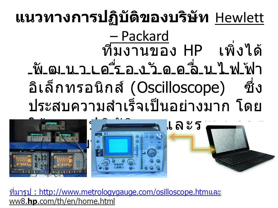 ที่มารูป : http://www.metrologygauge.com/osilloscope.htm และ ที่มารูป : http://www.metrologygauge.com/osilloscope.htm และ ww8.hp.com/th/en/home.html แ