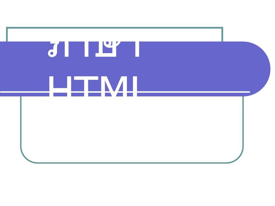 การสร้างลิสต์ (Lists) ลิสต์แบบ Definition (Definition List) Tag A tag also referred to as an element; can be considered the command center of HTML document formatting.