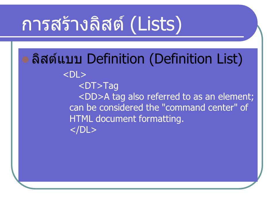 การสร้างลิสต์ (Lists) ลิสต์แบบ Definition (Definition List) Tag A tag also referred to as an element; can be considered the