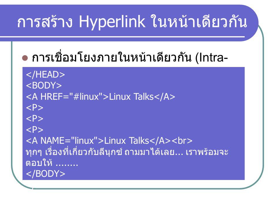 การสร้าง Hyperlink ในหน้าเดียวกัน การเชื่อมโยงภายในหน้าเดียวกัน (Intra- Page Linking) Linux Talks Linux Talks ทุกๆ เรื่องที่เกี่ยวกับลีนุกซ์ ถามมาได้เ