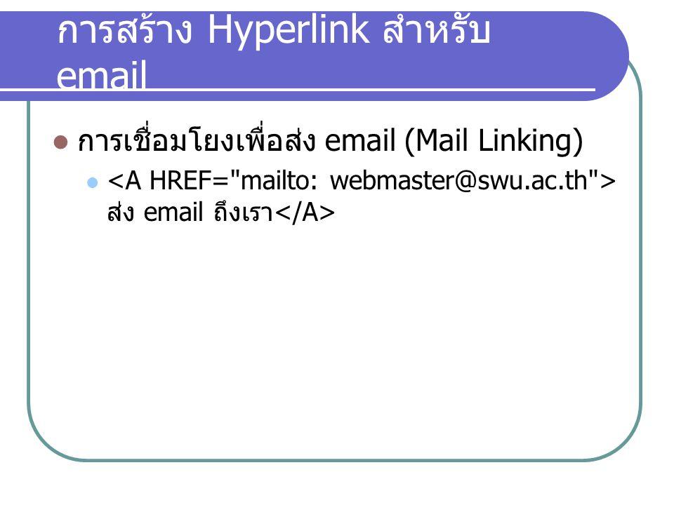 การสร้าง Hyperlink สำหรับ email การเชื่อมโยงเพื่อส่ง email (Mail Linking) ส่ง email ถึงเรา
