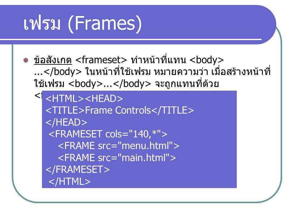 เฟรม (Frames) ข้อสังเกต ทำหน้าที่แทน... ในหน้าที่ใช้เฟรม หมายความว่า เมื่อสร้างหน้าที่ ใช้เฟรม... จะถูกแทนที่ด้วย... แทน Frame Controls