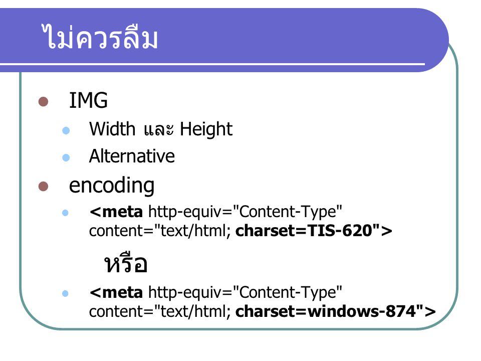 ไม่ควรลืม IMG Width และ Height Alternative encoding หรือ