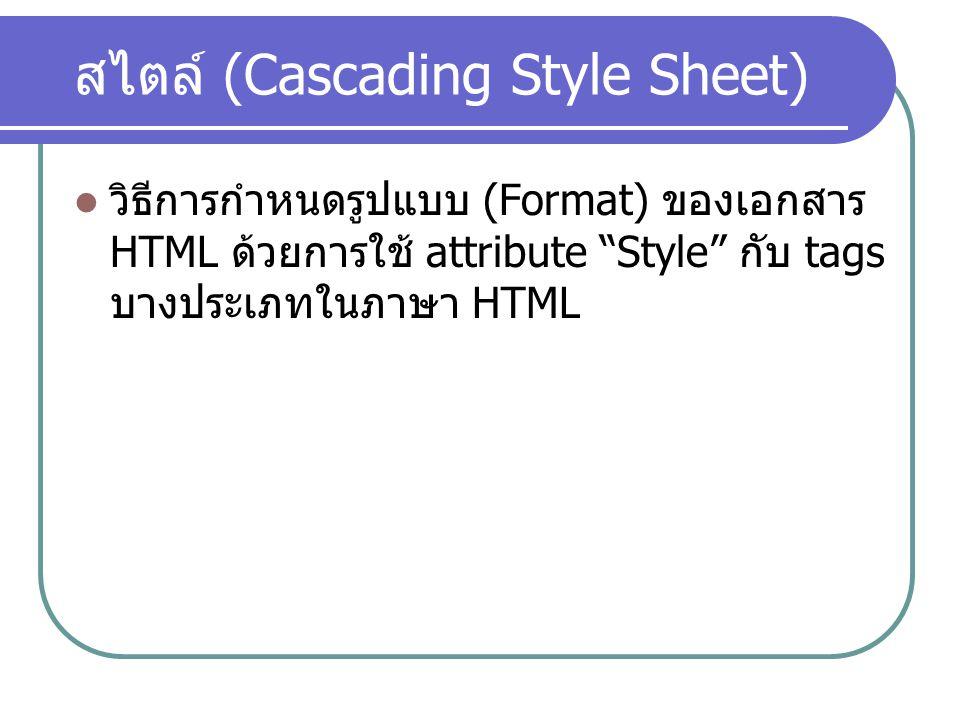 """สไตล์ (Cascading Style Sheet) วิธีการกำหนดรูปแบบ (Format) ของเอกสาร HTML ด้วยการใช้ attribute """"Style"""" กับ tags บางประเภทในภาษา HTML"""