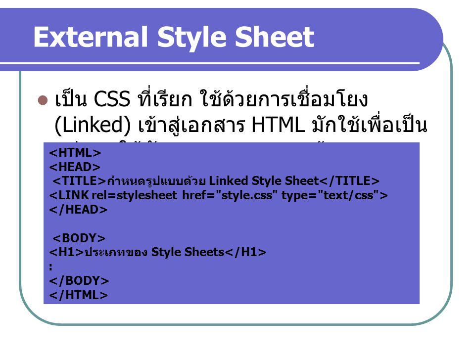 External Style Sheet เป็น CSS ที่เรียก ใช้ด้วยการเชื่อมโยง (Linked) เข้าสู่เอกสาร HTML มักใช้เพื่อเป็น แม่แบบให้กับเอกสารหลายๆ หน้า กำหนดรูปแบบด้วย Li