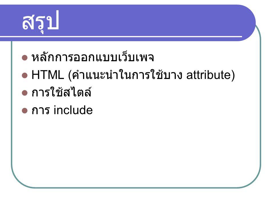 สรุป หลักการออกแบบเว็บเพจ HTML ( คำแนะนำในการใช้บาง attribute) การใช้สไตล์ การ include