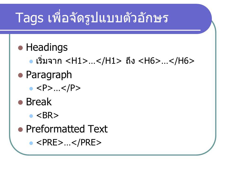 Tags เพื่อจัดรูปแบบตัวอักษร Headings เริ่มจาก … ถึง … Paragraph … Break Preformatted Text …