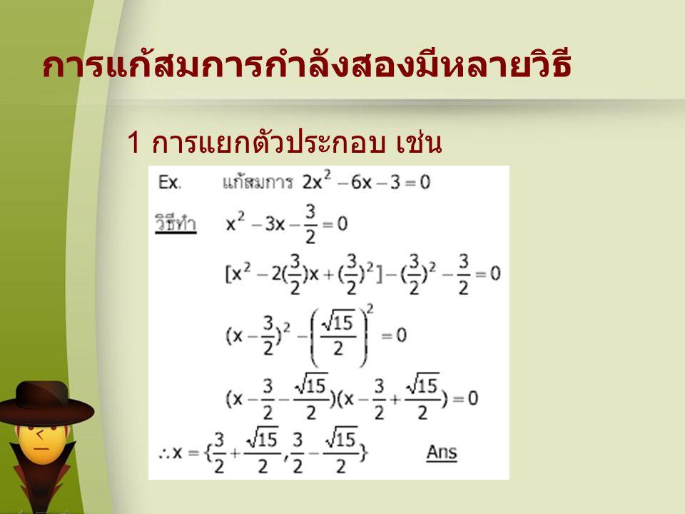การแก้สมการกำลังสองมีหลายวิธี 1 การแยกตัวประกอบ เช่น