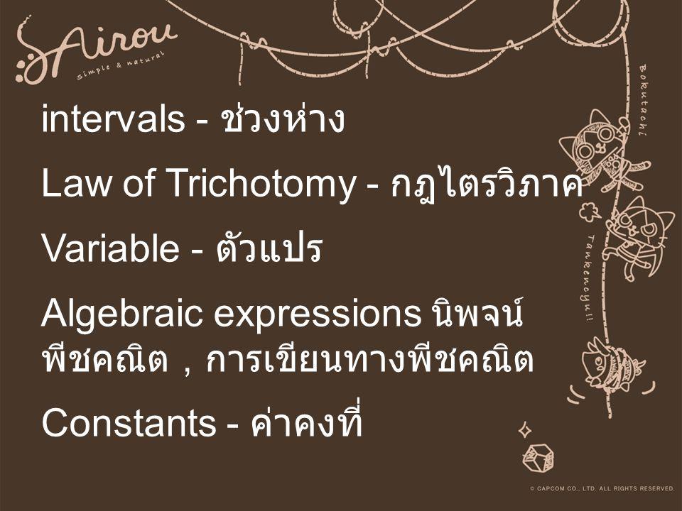 intervals - ช่วงห่าง Law of Trichotomy - กฎไตรวิภาค Variable - ตัวแปร Algebraic expressions นิพจน์ พีชคณิต, การเขียนทางพีชคณิต Constants - ค่าคงที่