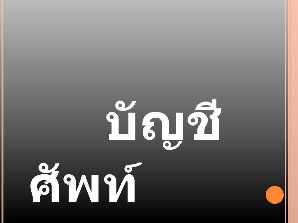 P OLYNOMIAL พหุนาม