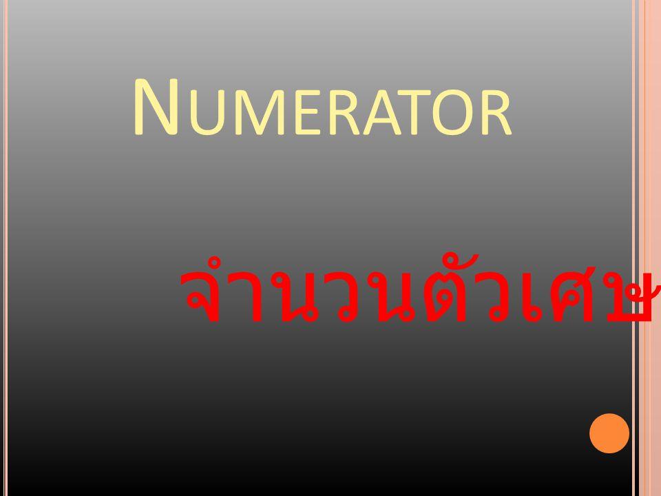D ENOMINATOR จำนวนตัวส่วน