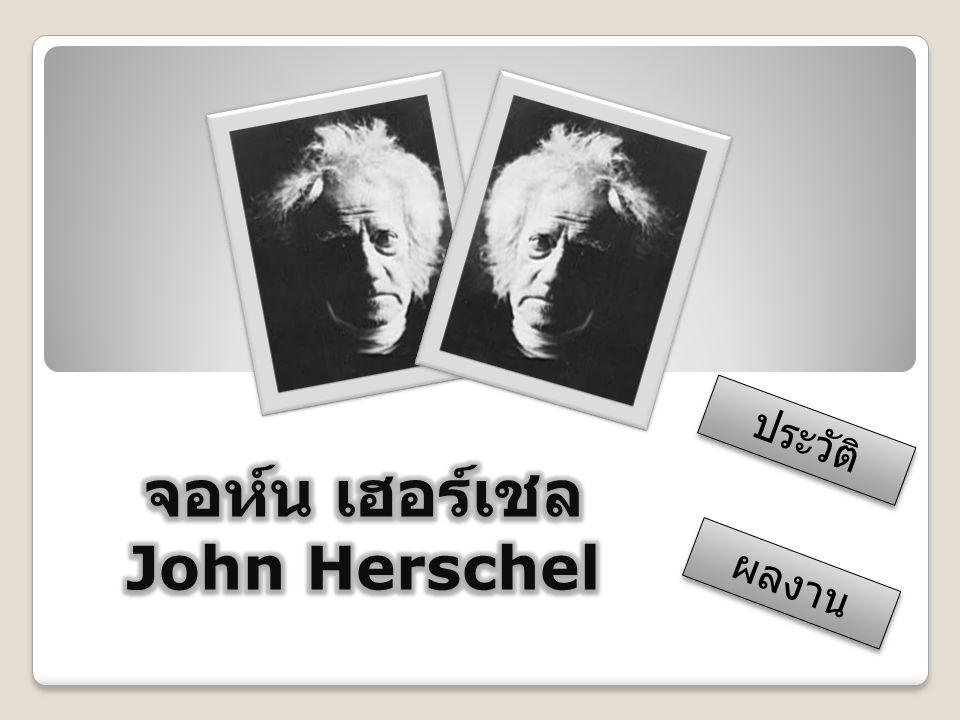 ประวัติ ประวัติ John Herschel เกิดในปี ค.ศ.