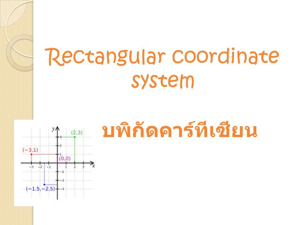Rectangular coordinate system ระบบพิกัดคาร์ทีเซียน