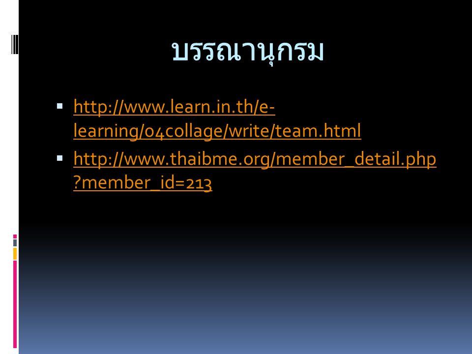 บรรณานุกรม  http://www.learn.in.th/e- learning/04collage/write/team.html http://www.learn.in.th/e- learning/04collage/write/team.html  http://www.th