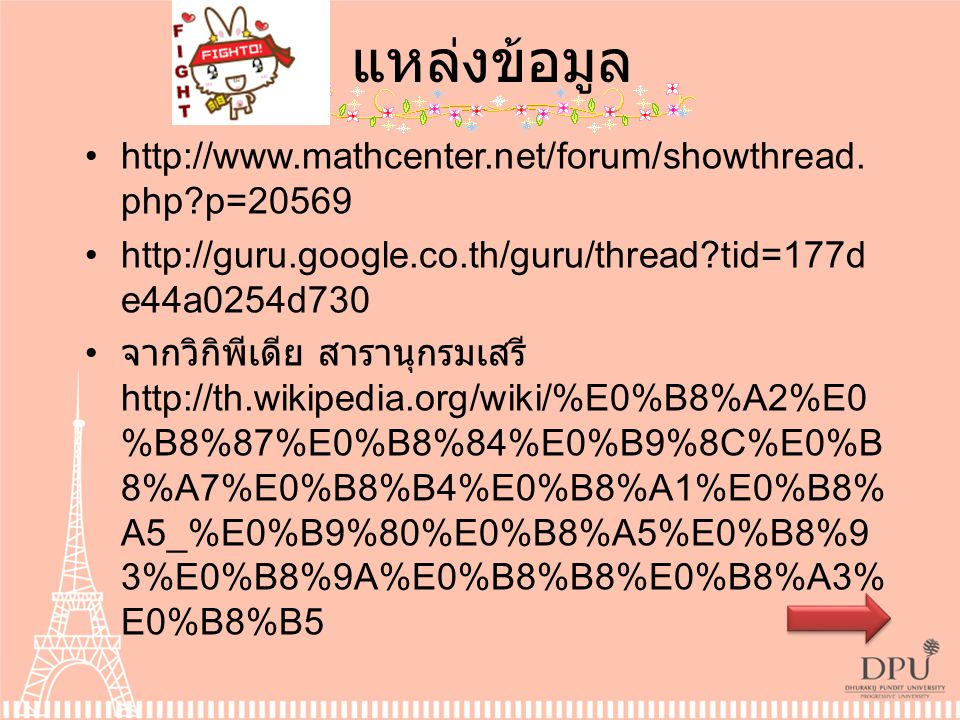 แหล่งข้อมูล http://www.mathcenter.net/forum/showthread.