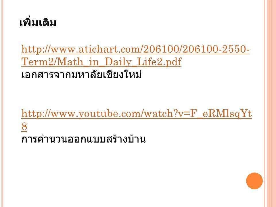 เพิ่มเติม http://www.atichart.com/206100/206100-2550- Term2/Math_in_Daily_Life2.pdf เอกสารจากมหาลัยเชียงใหม่ http://www.youtube.com/watch?v=F_eRMlsqYt