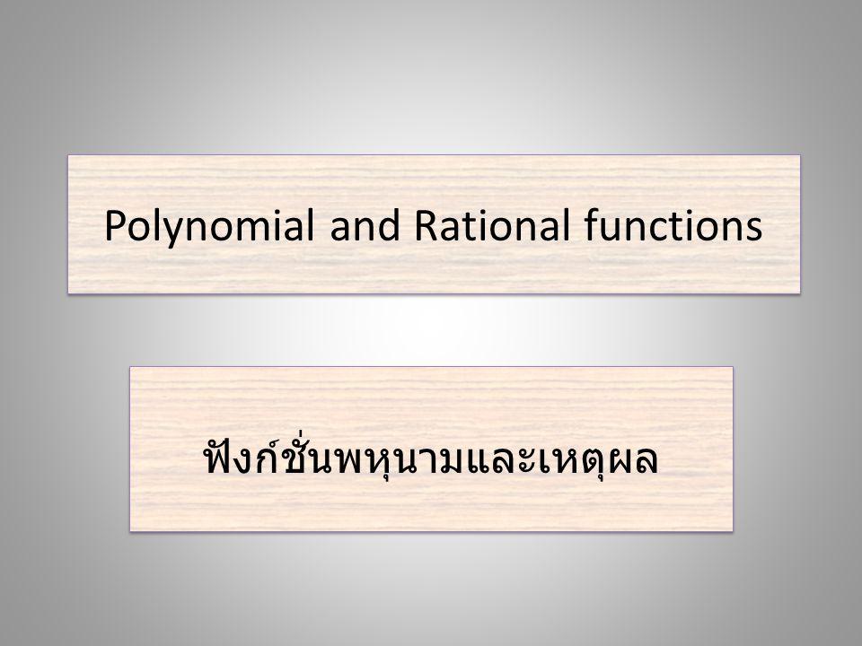 Polynomial and Rational functions ฟังก์ชั่นพหุนามและเหตุผล