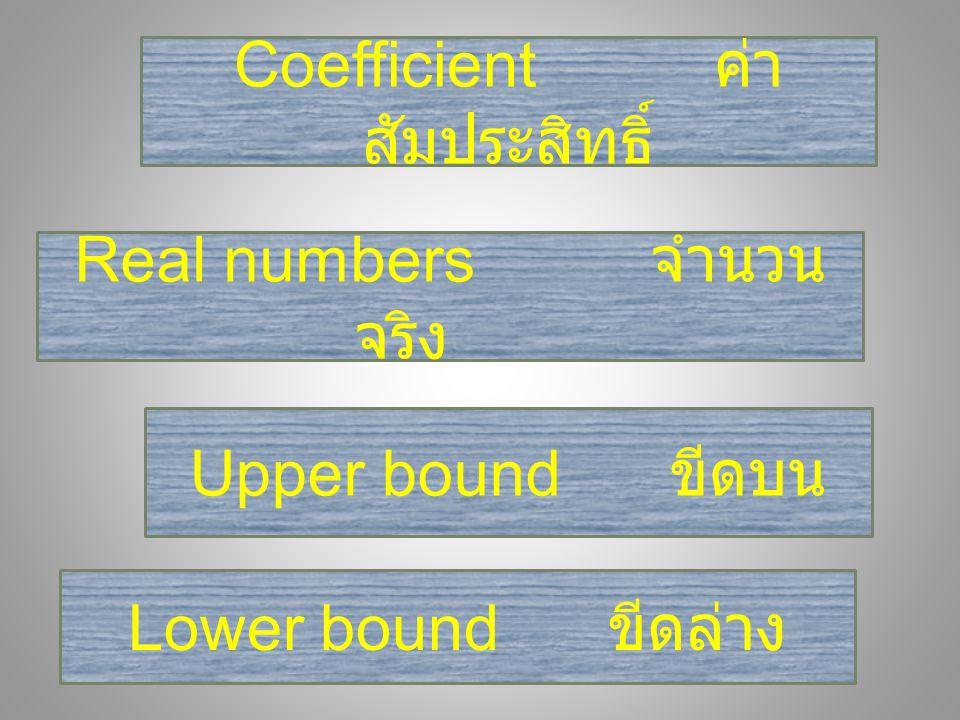 Coefficient ค่า สัมประสิทธิ์ Real numbers จำนวน จริง Upper bound ขีดบน Lower bound ขีดล่าง